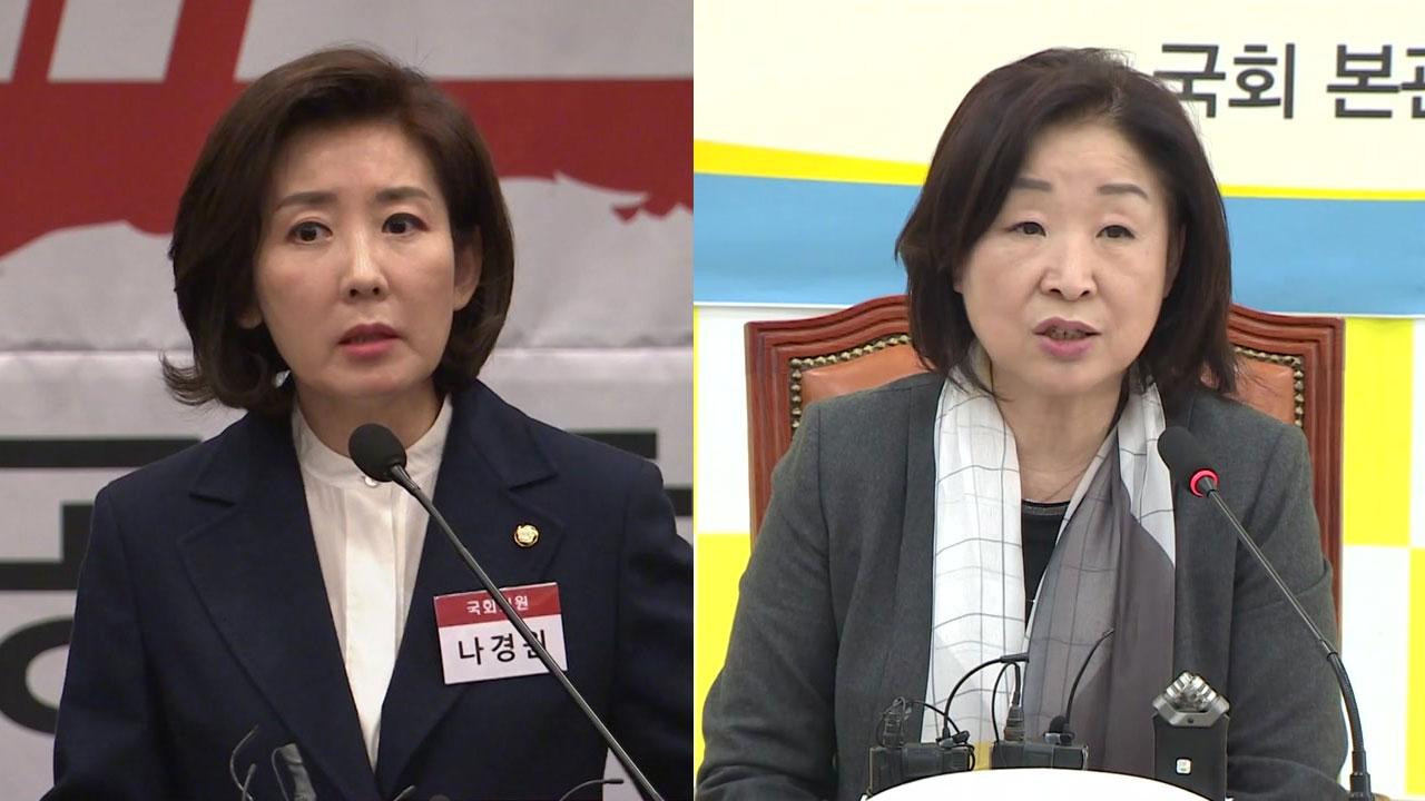 """나경원 """"국민 알 필요 없다?"""" vs 심상정 """"좁쌀 정치"""""""