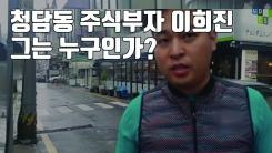 [자막뉴스] '청담동 주식부자' 이희진...그는 누구인가?