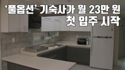 [자막뉴스] '풀옵션' 기숙사가 월 23만 원...첫 입주 시작