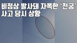 [자막뉴스] 비정상 발사돼 자폭한 '천궁'...사고 당시 상황