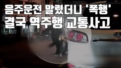 [자막뉴스] 음주운전 말렸더니 '폭행'...역주행 교통사고까지