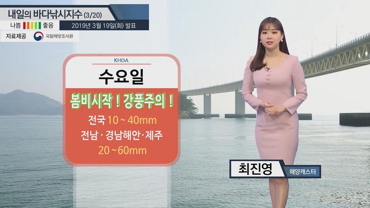 [내일의 바다낚시지수] 3월 20일 전국 비 소식 날씨 강한 바람 예상 해안가 접근 피해야