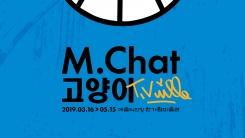 레드벨벳 슬기·NCT 도영, 'M.CHAT 고양이' 오디오 가이드 참여