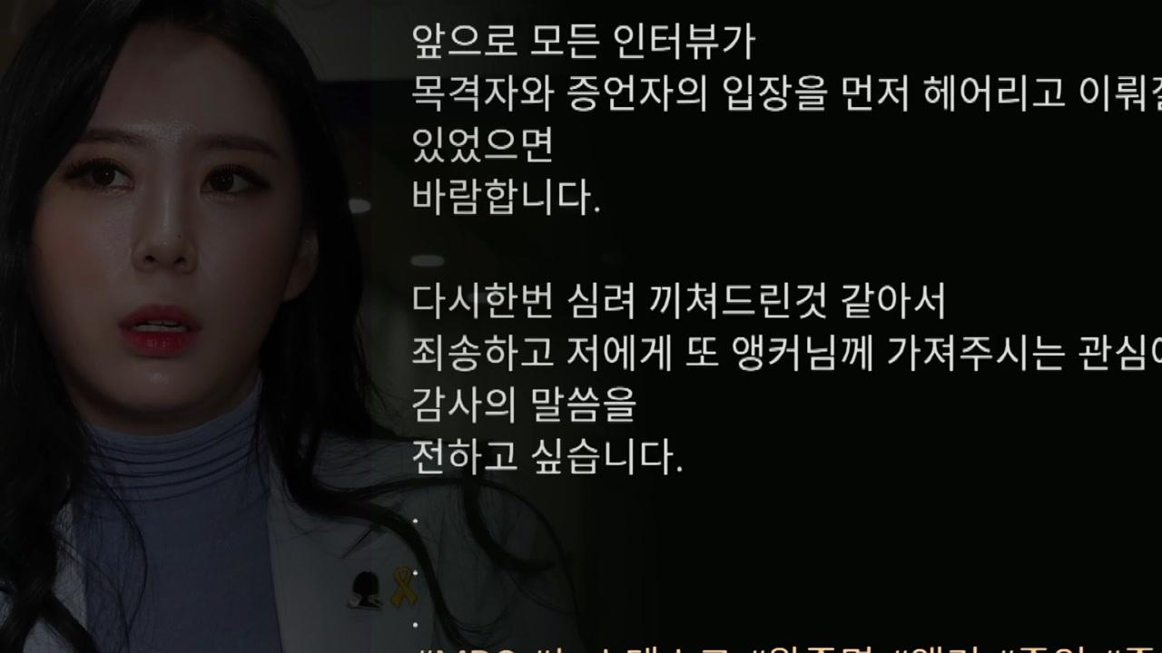 '실명 공개 요구 논란' MBC, 윤지오에 사과