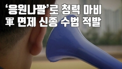 [자막뉴스] '응원나팔'로 청력 마비...軍 면제 신종 수법 적발