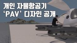 [자막뉴스] 개인 자율항공기 'PAV' 디자인 공개