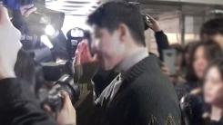 [취재N팩트] '마약 혐의' 이문호 영장 기각...수사차질 우려