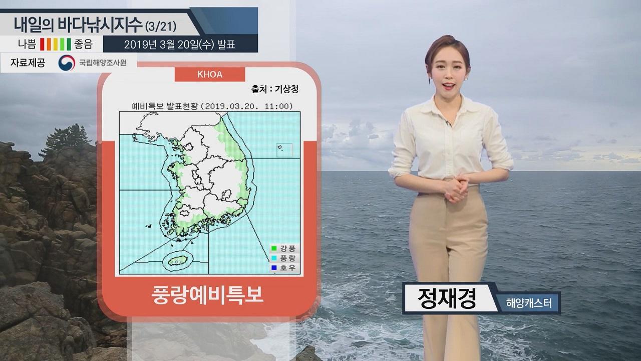 [내일의 바다낚시지수] 3월 21일 초속 14m 이상 바람, 거친 바다 출조 무척 위험해