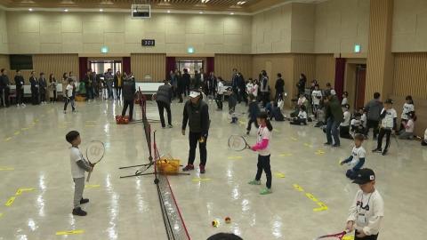 NH농협은행 스포츠단, 재능 기부 테니스 행사