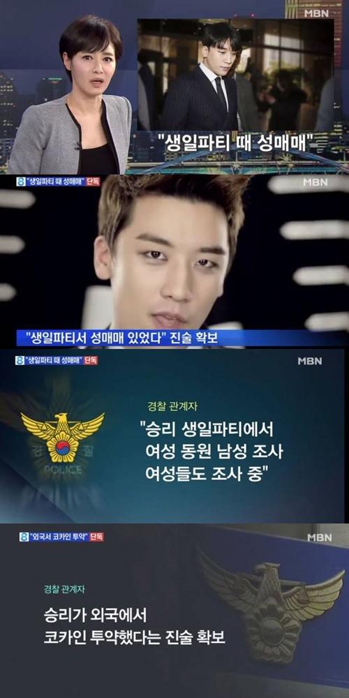 """'뉴스8', 승리 코카인 투약 의혹 제기 """"경찰 진술 확보"""""""