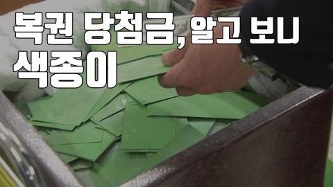 [자막뉴스] 백만 달러 복권 당첨금? 알고 보니 '색종이'