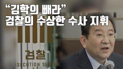 """[자막뉴스] """"김학의 빼라"""" 검찰의 수상한 수사 지휘"""