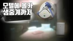 [자막뉴스] 숙박업소 수십 곳에 몰카...생중계까지