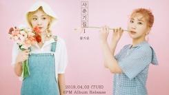 볼빨간사춘기, 4월 2일 컴백 확정…新 봄 연금송 탄생 기대