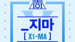 '프로듀스 X' 타이틀곡 '_지마', 오늘(21일) 엠카운트다운서 공개