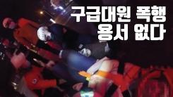 [자막뉴스] 막말에 발길질까지...구급대원 폭행 용서 없다