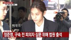 """정준영, 영장실질심사 출석 """"모든 혐의 인정…평생 반성하겠다"""""""