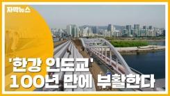 [자막뉴스] '한강 인도교' 100년 만에 부활한다