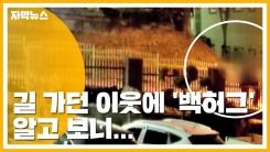 [자막뉴스] 길 가던 이웃에 '백허그' 알고 보니...