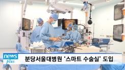"""""""음성 인식에 VR영상까지 수술실에?"""" 스마트해진 수술실"""