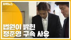 [자막뉴스] 법원이 밝힌 정준영 구속 사유