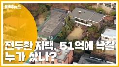 [자막뉴스] 전두환 연희동 자택 51억에 낙찰...누가 샀나?