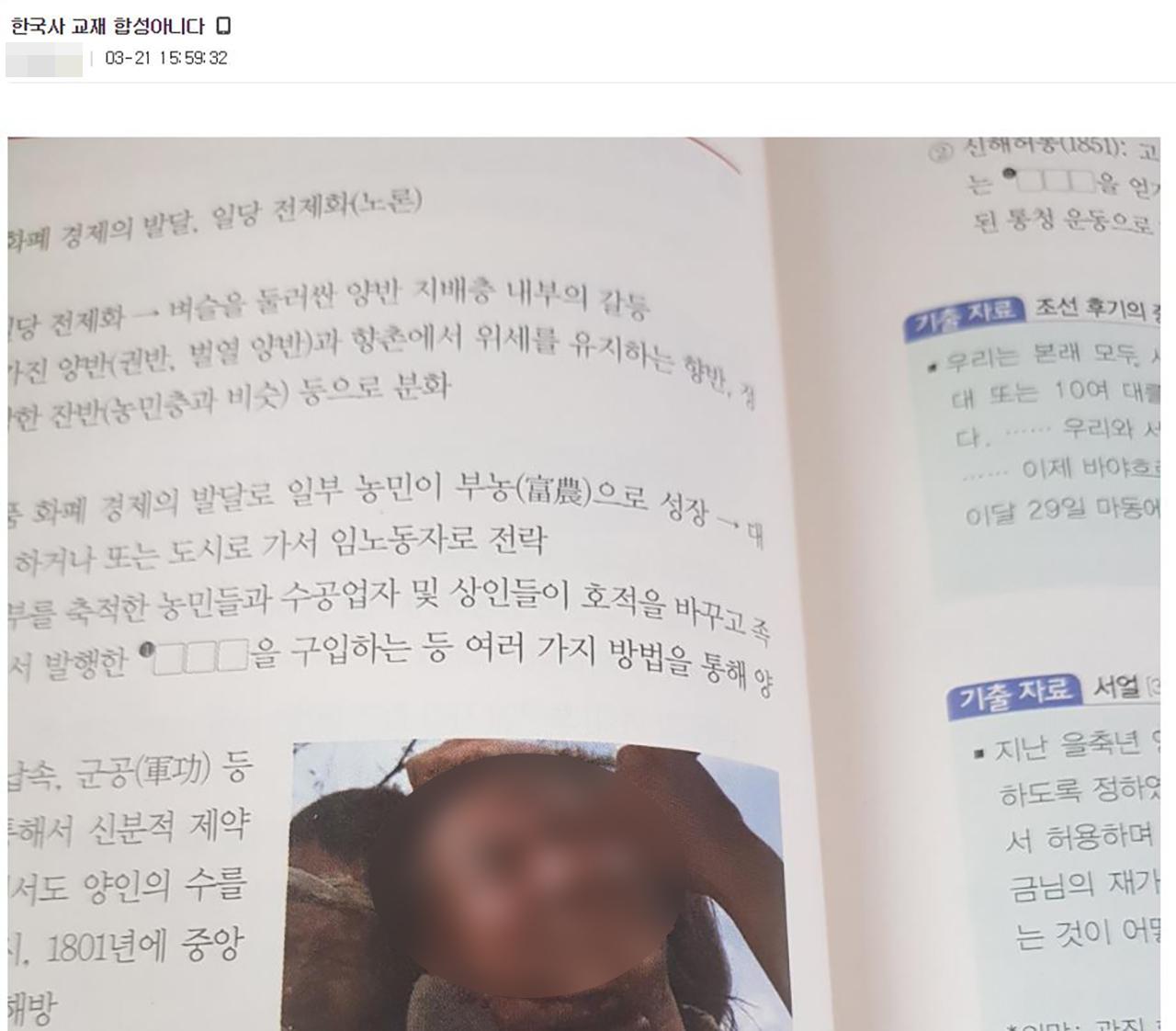 """교학사, 노무현 전 대통령 비하 사진 사과 """"편집자 실수...전량 폐기"""""""