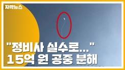 """[자막뉴스] 공군 """"천궁 오발, 정비사 실수""""...15억 원 공중 분해"""