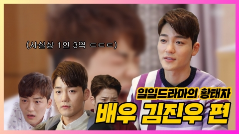 [반말인터뷰] 일일극 황태자의 매력...김진우와 친구 하실래요?