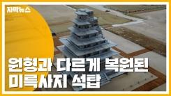 [자막뉴스] 20년이나 걸렸는데...원형과 다르게 복원된 미륵사지 석탑