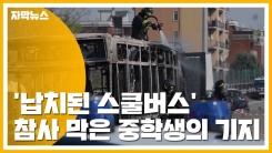 [자막뉴스] '납치된 스쿨버스' 참사 막은 중학생의 기지