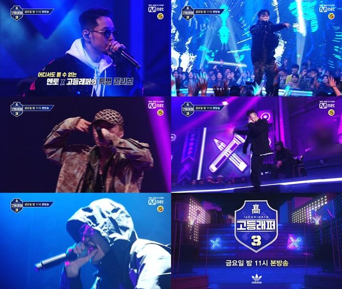 '고등래퍼3', 오늘(22일) 교과서 랩 대결→멘토 콜라보 무대 공개