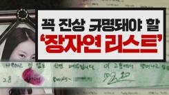 [3분뉴스] 장자연 사건 정리, 기억해야 할 10년