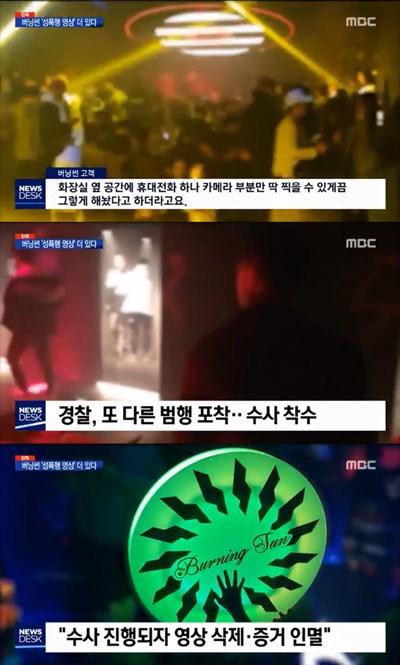 """'뉴스데스크' 버닝썬 성폭행 영상 또 발견 """"VIP룸 화장실서"""""""
