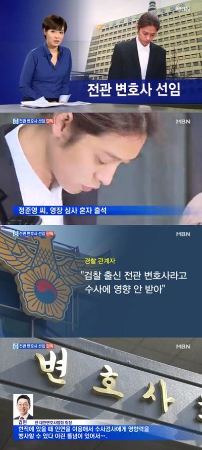 """정준영, 검찰 출신 변호사 선임...경찰 """"영향 안 받아"""""""