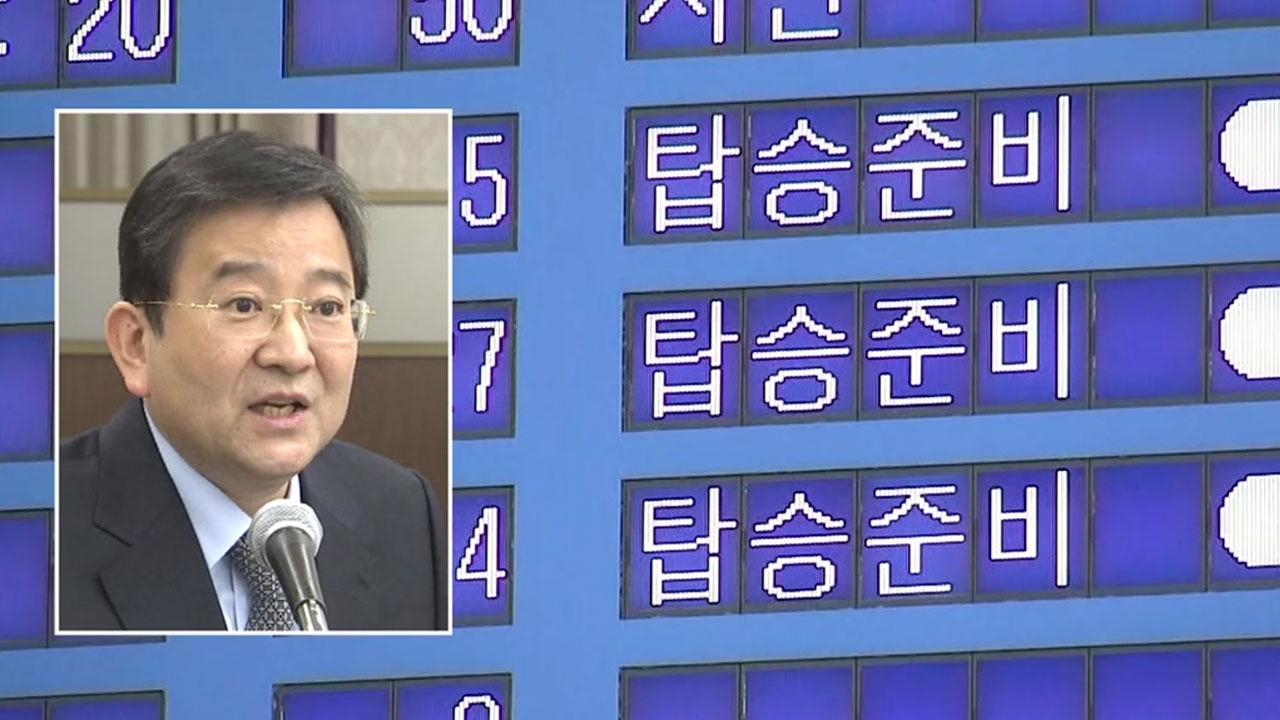 법무부, 김학의 전 차관 출국금지