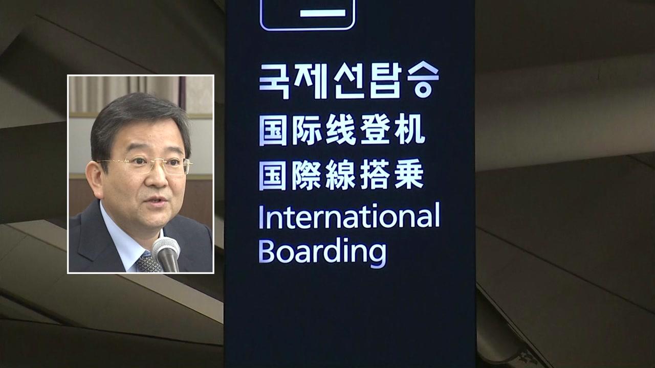 김학의 전 차관, 한밤 중 출국하려다 긴급 출국금지