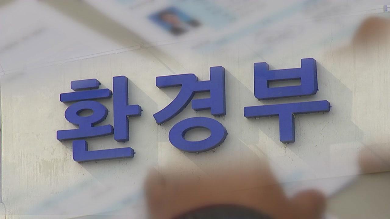 """환경부 채용 특혜 의혹...법조계 """"입시비리 구조와 비슷"""""""