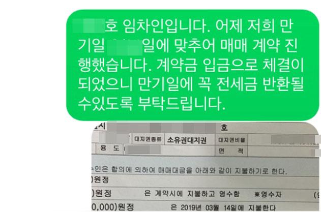 [해보니 시리즈 73] 전세보증금 못 준다는 집주인에게 내용증명 보내보니
