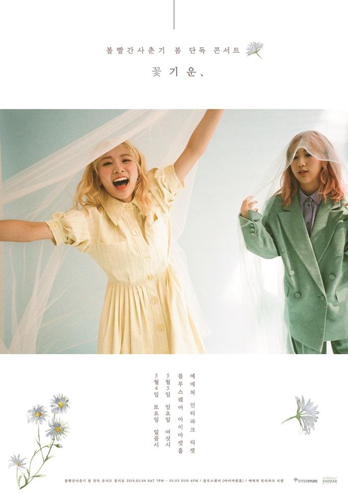 볼빨간사춘기, 5월 봄 단독 콘서트 '꽃기운' 개최
