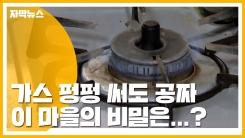 [자막뉴스] 땅에서 천연가스가?...가스 펑펑 써도 공짜인 마을
