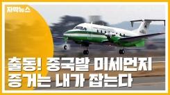 [자막뉴스] 중국발 미세먼지 증거 잡는다...중형 항공기 공개