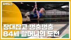 [자막뉴스] 84세에도 껑충껑충...장대높이뛰기하는 할머니