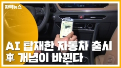 [자막뉴스] AI 탑재한 자동차 출시...車 개념이 바뀐다