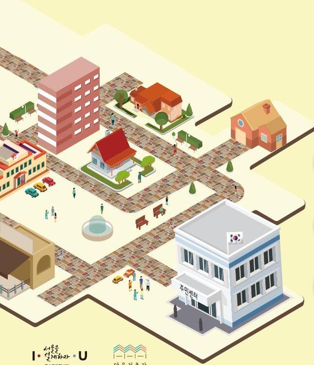 〔안정원의 건축 칼럼〕마을 단위의 건축,공간환경의 자문·조정역할수행자, 마을건축가 확산