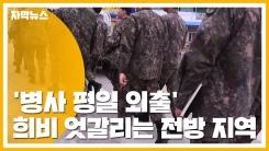 [자막뉴스] '병사 평일 외출' 희비 엇갈리는 전방 지역