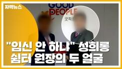 """[자막뉴스] """"임신 안 하냐"""" 성희롱...노숙인 쉼터 원장의 두 얼굴"""