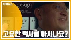 [자막뉴스] '고요한 택시를 아시나요?'...편리함을 넘어선 따뜻한 기술