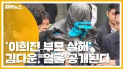 [자막뉴스] '이희진 부모 살해' 김다운, 얼굴 공개된다