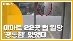 [자막뉴스] 아파트 22곳 턴 일당...'공통점' 있었다